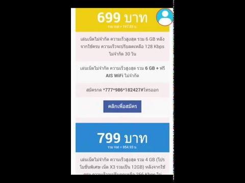 โปรเน็ต AIS 3G 4G วันทูคอล - สมัครโปรเน็ตง่ายๆ ไม่ต้องจำรหัส