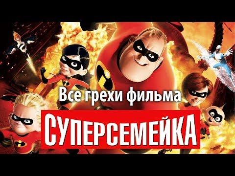 "Все грехи фильма ""Суперсемейка"""