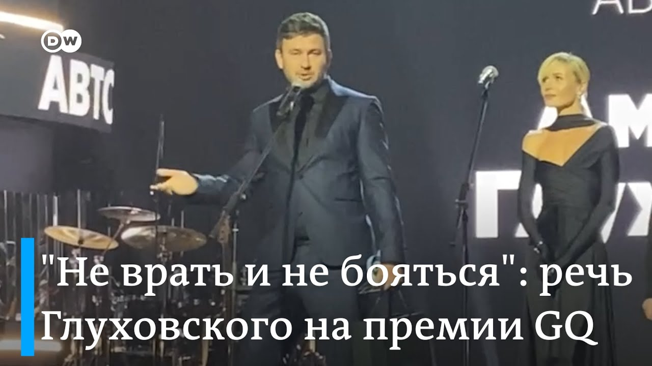 Неожиданная речь писателя Глуховского на премии GQ