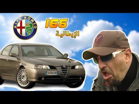 Alfa Romeo 166 الخبير- ألفا روميو