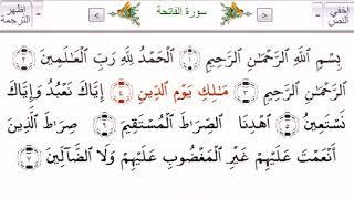 Учимся читать правильно Фатиху