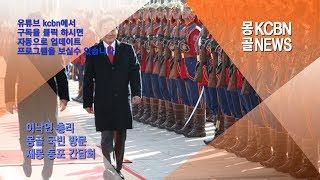 이 총리 국빈방문 전략적 동반자 관계 추진 협력 합의 재몽 동포 간담회