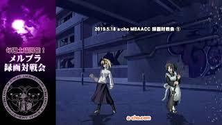 a-cho MBAACC 録画対戦会①(2019.5.18)