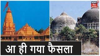 Ayodhya Verdict : चालीस दिन लम्बी सुनवाई के बाद आखिर आ ही गया फैसला