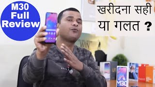 Samsung Galaxy M30 Full Review | Samsung Galaxy M30 Full Pros And Cons