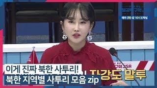 이게 진짜 북한 사투리! 북한 지역별 사투리 모음 zip #수다로통일_공동공부구역_JSA 매주 (화) 밤 10시 방송