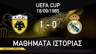 ΜΑΘΗΜΑΤΑ ΙΣΤΟΡΙΑΣ / #7 AEK F.C - REAL MADRID 1-0 / HISTORY LESSONS