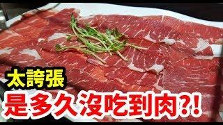 【毆睨】小資女的約會-肉多多,是有多久沒吃到肉了?!