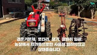 [신바람 중고 농기계 …