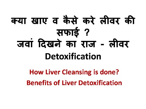 Liver Cleansing (Detoxification) food and benefis  in hindi