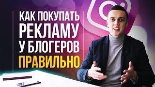видео Как правильно выбрать блогера для рекламного размещения