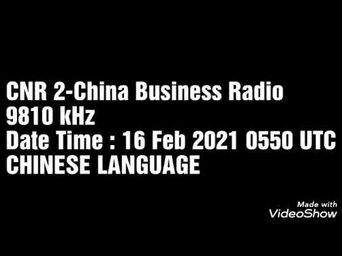 9810 kHz CNR-2 China Business Radio 16 feb 2021
