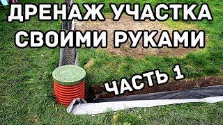 видео Водоотведение на садовом участке