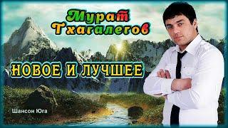 Мурат Тхагалегов – Новое и лучшее   ШАНСОН ЮГА