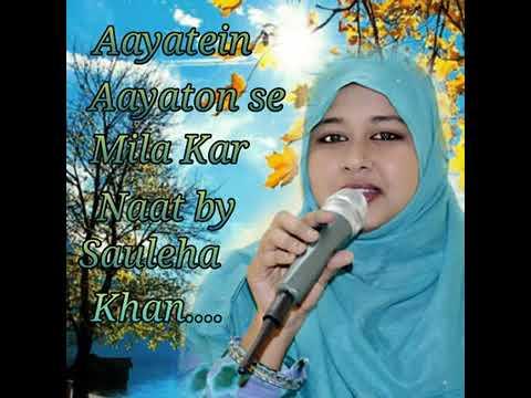 Aayatein Aayaton Se Mila Kar Beautiful Naat Sharif by Sauleha Khan