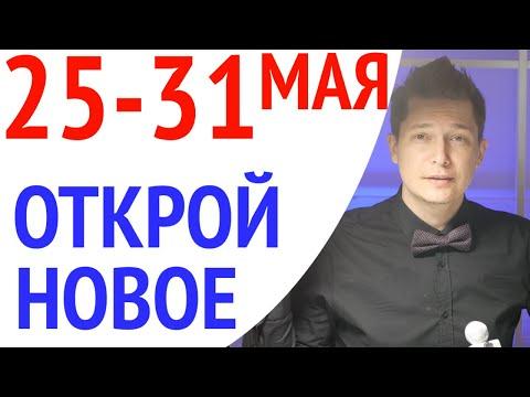 Гороскоп на неделю 25 -31 мая - ВПЕРЕД в БУДУЩЕЕ - Раху / Душевный гороскоп Павел Чудинов