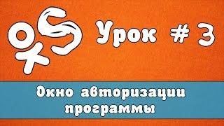 Работа с программой OkSender | Окно авторизации программы OkSender(OkSender – программа для продвижения в социальной сети Одноклассники. Скачать программу для Одноклассников..., 2016-10-02T21:34:00.000Z)