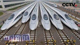 [中国新闻] 中国交通运输基础设施位居世界前列 | CCTV中文国际