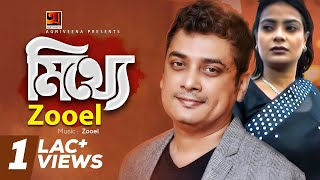 Mitthe | by Zooel | Album Ekla Prothom | Official Music Video