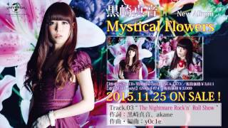【黒崎真音】4th ALBUM「Mystical Flowers」より「The Nightmare Rock