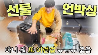 Unboxing presents from fan meeting DS taking time off uni Season 1