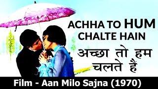 Acha To Hum Chalte Hain - Karaoke By : Mijjan Khan & Sadhna Sargam