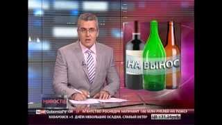 Ночной алкоголь(Закон об ограничении продажи спиртного ночью не эффективен. Российские предприниматели научились обходит..., 2013-04-11T09:21:11.000Z)