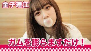 LADYBABY の#金子理江 さんが意外と膨らませるのが難しいチューインガム...