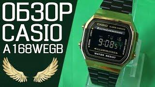 CASIO A168WEGB-1B | Обзор (на русском) | Купить со скидкой