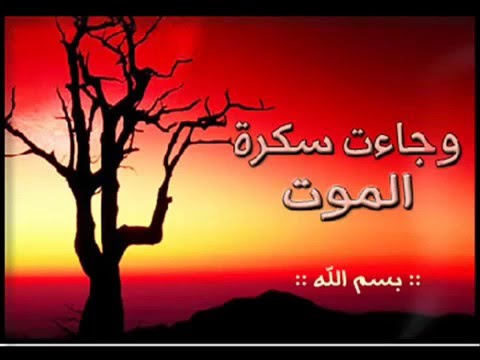 yasser dossari وجاءت سكرة الموت بالحق ياسر الدوسري سورة ق