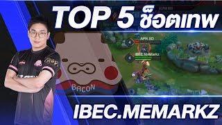 Top 5 ช็อตเทพ iBEC.MeMarkz