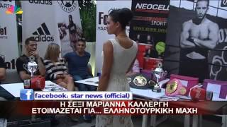 The Battle 5: Η sexy Μαριάννα Καλλέργη στο δελτίο του Star