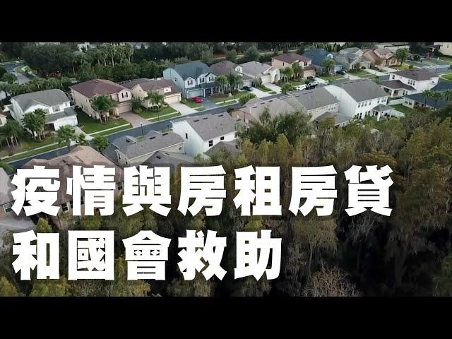 疫情與房租房貸和國會救助   今日話題 08052020