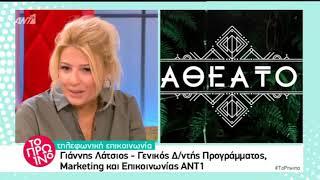 Entertv: Η τηλεφωνική παρέμβαση του Γιάννη Λάτσιου στο