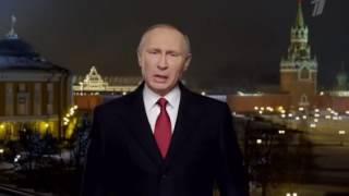 Владимир Путин поздравил с 2017 Новым Годом. Обращение Президента России, 31 декабря 2016