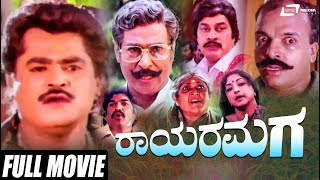 Rayara Maga – ರಾಯರ ಮಗ | Kannada Full Movie | Jaggesh | Sanghavi | Family & Action Movie