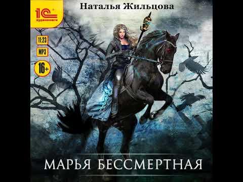 Наталья Жильцова – Марья Бессмертная. [Аудиокнига]