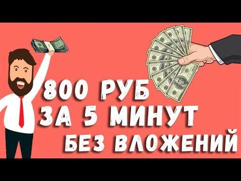 Как заработать 800 рублей за 5 минут, 160 рублей в минуту, быстрые деньги в интернете????