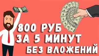 НОВЫЙ САЙТ ДЛЯ ЗАРАБОТКА ОТ 800 РУБЛЕЙ В ДЕНЬ НИЧЕГО НЕ ДЕЛАЯ! entermani