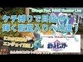 """[ポケモンケチ縛り旅#1]""""もったいない精神はクリスタルより輝く""""[ポケットモンスター クリスタルVer.]"""