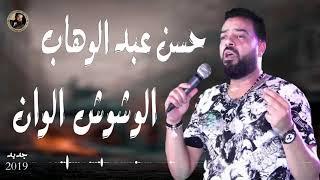 حسن عبد الوهاب ||  الوشوش الوان || جديد