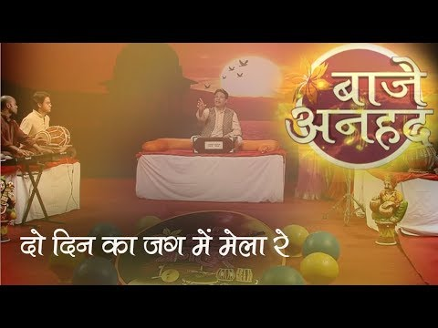 Do Din Ka Jag Mai Mela Re | Madan Gopal | Baje Anhad