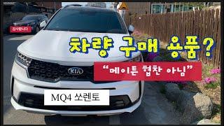 MQ4 쏘렌토 차량 용품 (feat.메이튼, Verdi…