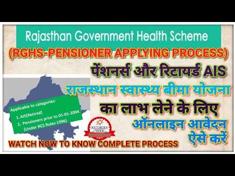 RGHS Online Process For Pensioner /ais Rajasthan Government Health Scheme Registration Process #RGHS