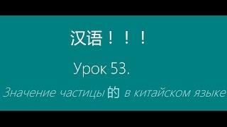 Урок 53. Значение частицы 的 (de) в китайском языке