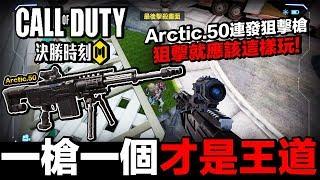 【決勝時刻M】Arctic.50連發狙擊槍!一槍一個才是王道!狙擊就應該這樣玩!