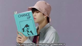 [RUS SUB] SEVENTEEN(SVT LEADERS) - CHANGE UP