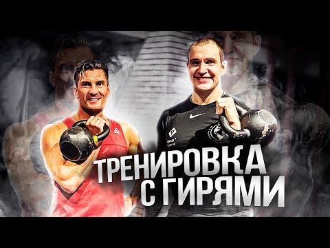Тренировка с гирями Иван Денисов