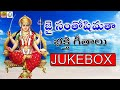 Santhoshi Matha Telugu Songs - Santhoshi Matha Vratha Mahatyam Songs - Telugu Devotional Songs