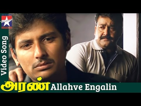Aran Tamil Movie Songs HD | Allahve Engalin Song | Jeeva | Gopika | Mohanlal | RB Choudary